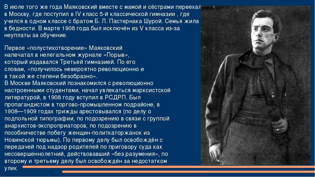 В июле того же года Маяковский вместе с мамой и сёстрами переехал в Москву, г...