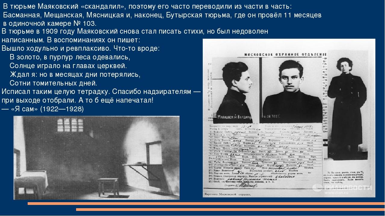 В тюрьме Маяковский «скандалил», поэтому его часто переводили из части в част...