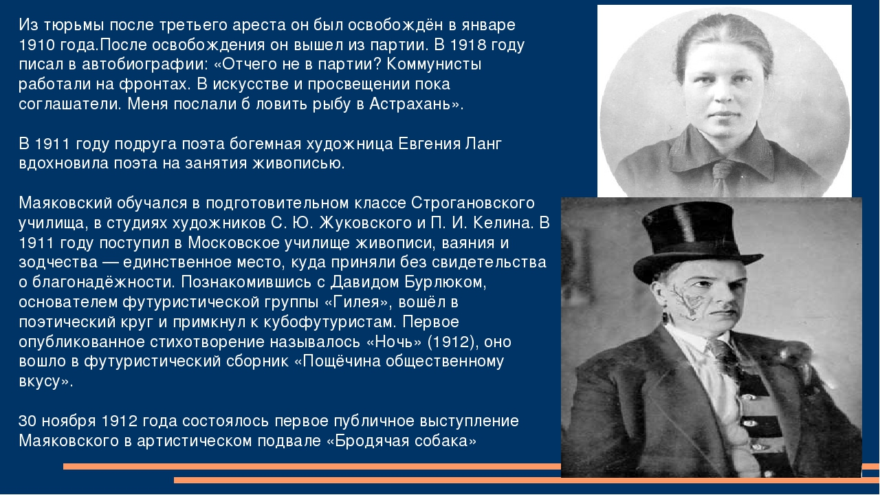 Из тюрьмы после третьего ареста он был освобождён в январе 1910 года.После о...