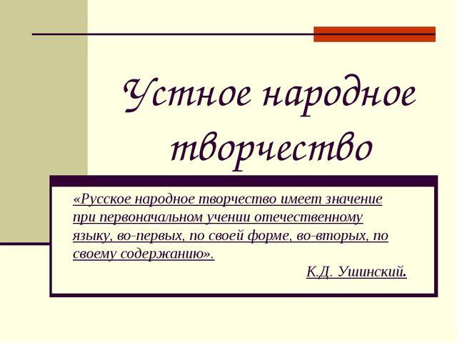 Пословицы и поговорки Пословица – народное изречение, с многозначным употребл...