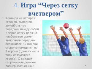 """4. Игра """"Через сетку вчетвером"""" Команда из четырёх игроков, выполняя волейбол"""