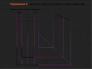 Упражнение 2. Построить третью проекцию по двум заданным. Пример выполнения з