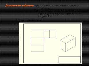 Домашнее задание. 1) Боголюбов С.К. «Инженерная графика» С. 110 -114; 2) пере