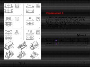 Упражнение 1. По рисункам предметов найдите их чертежи в системе прямоугольны