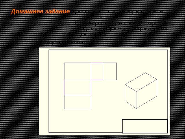 Домашнее задание. 1) Боголюбов С.К. «Инженерная графика» С. 110 -114; 2) пере...