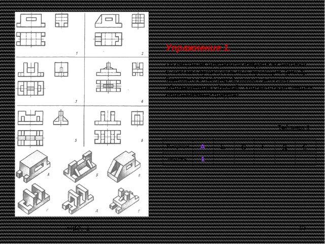 Упражнение 1. По рисункам предметов найдите их чертежи в системе прямоугольны...