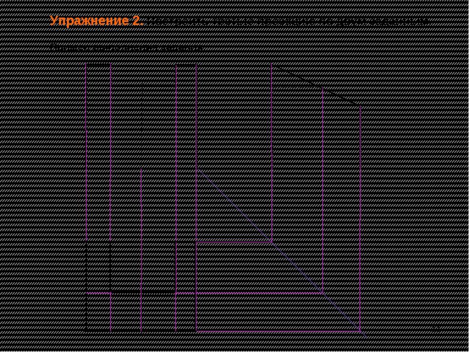 Упражнение 2. Построить третью проекцию по двум заданным. Пример выполнения з...