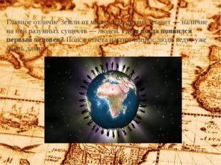 Главное отличие Земли от множества других планет — наличие на ней разумных с