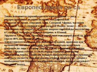 Европео́идная ра́са Также называетсяевразийскаяиликавказоидная) —раса, ра