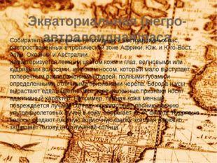 Экваториальная (негро-автралоидная)раса Собирательное название негроидных и а