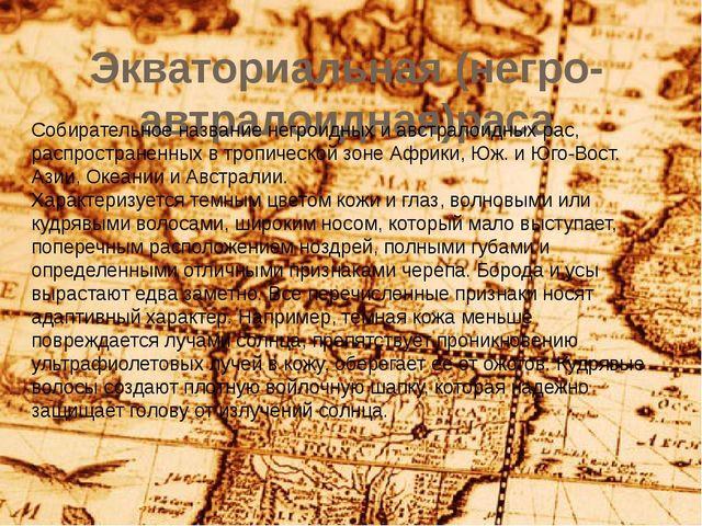 Экваториальная (негро-автралоидная)раса Собирательное название негроидных и а...