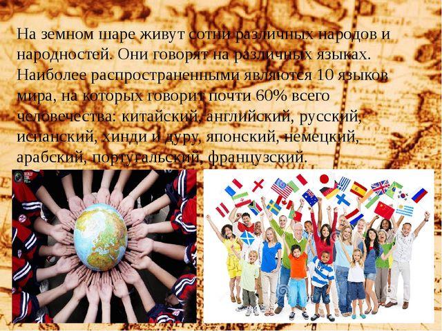 На земном шаре живут сотни различных народов и народностей. Они говорят на ра...