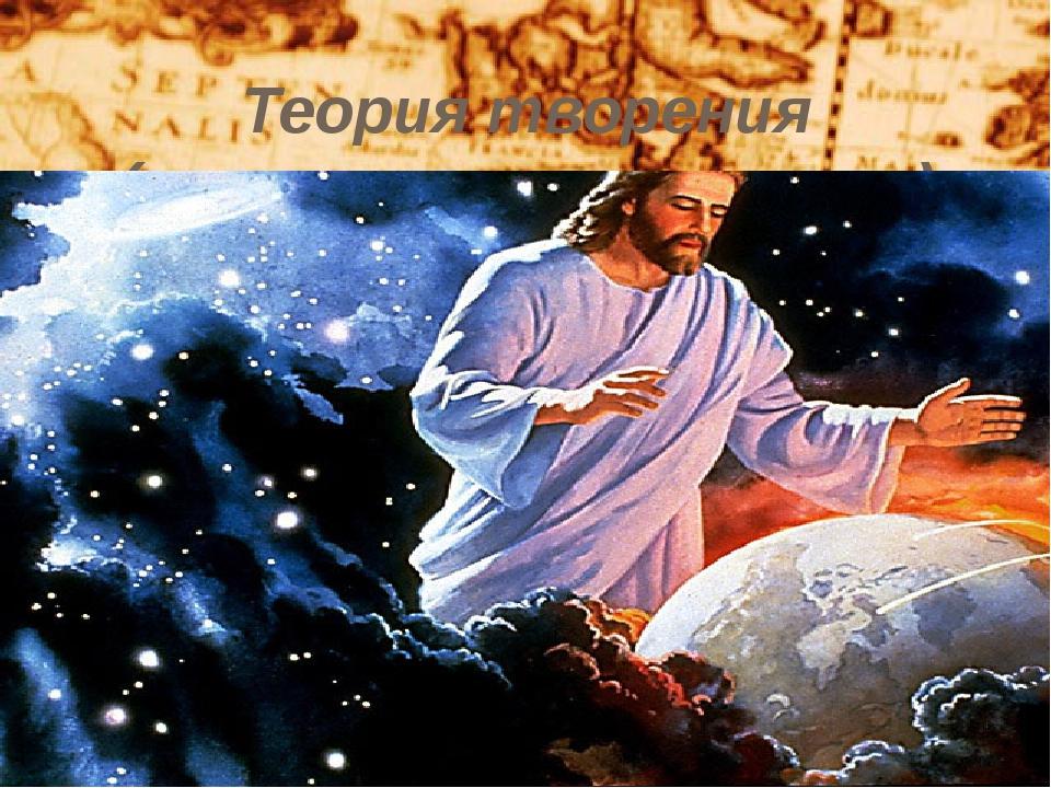 Теория творения (религиозная концепция)