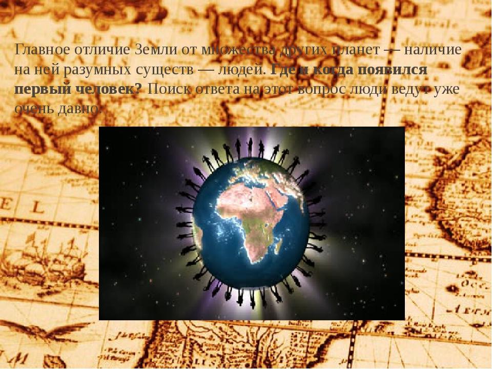 Главное отличие Земли от множества других планет — наличие на ней разумных с...