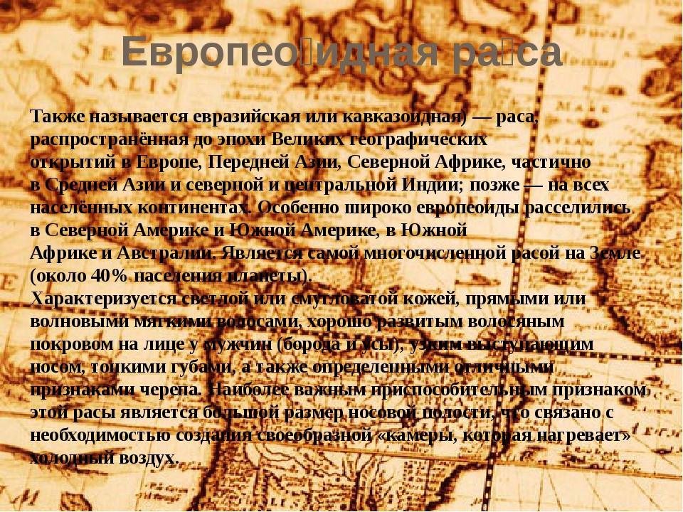 Европео́идная ра́са Также называетсяевразийскаяиликавказоидная) —раса, ра...