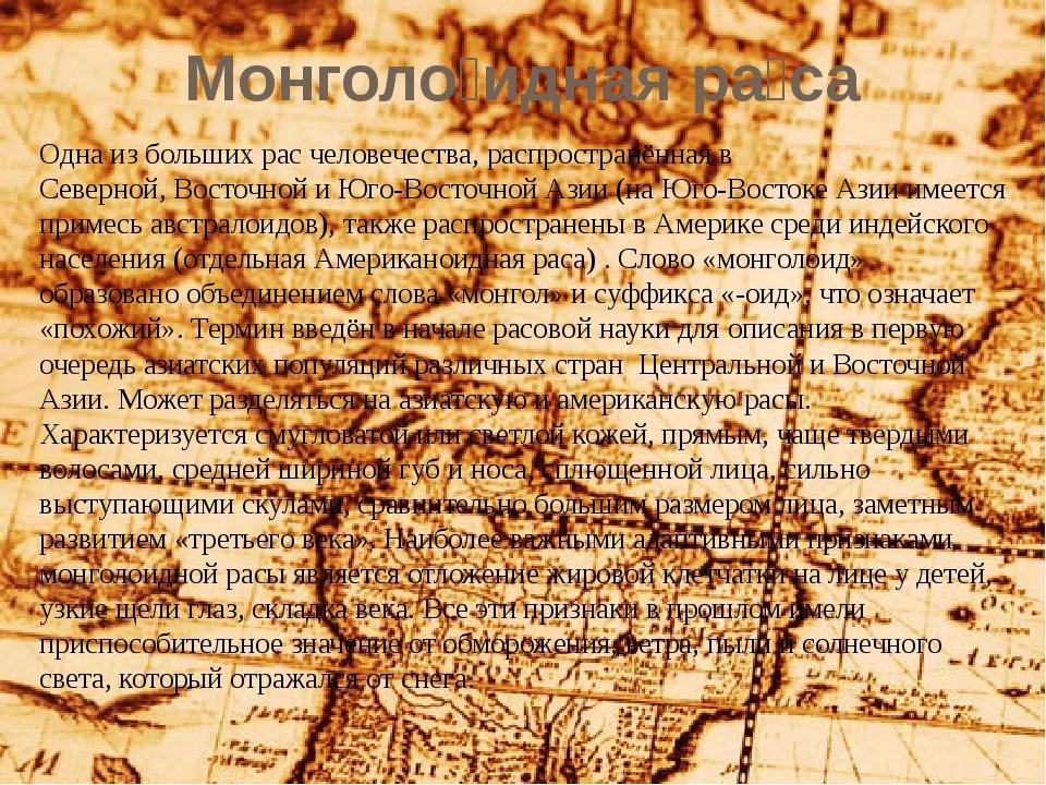 Монголо́идная ра́са Одна из больших рас человечества, распространённая в Севе...