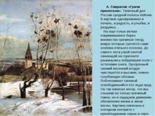 А. Саврасов «Грачи прилетели». Типичный для России средней полосы пейзаж. В