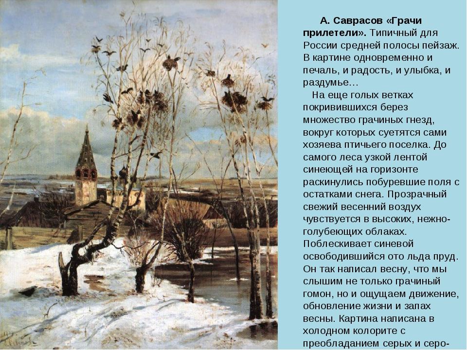 А. Саврасов «Грачи прилетели». Типичный для России средней полосы пейзаж. В...