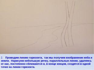2. Проводим линию горизонта, так мы получим изображение неба и земли. Нарису
