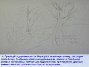 4. Пририсуйте деревьям ветки. Нарисуйте маленькую елочку, растущую около бер