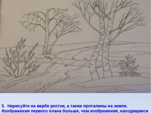 5. Нарисуйте на вербе ростки, а также проталины на земле. Изображения первого