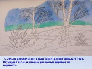 7. Сильно разбавленной водой синей краской закрасьте небо. Изумрудно-зеленой
