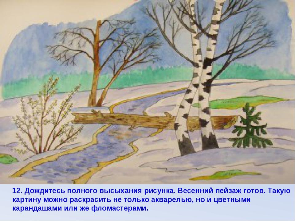 12. Дождитесь полного высыхания рисунка. Весенний пейзаж готов. Такую картину...