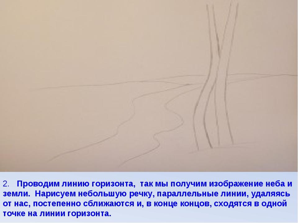 2. Проводим линию горизонта, так мы получим изображение неба и земли. Нарису...