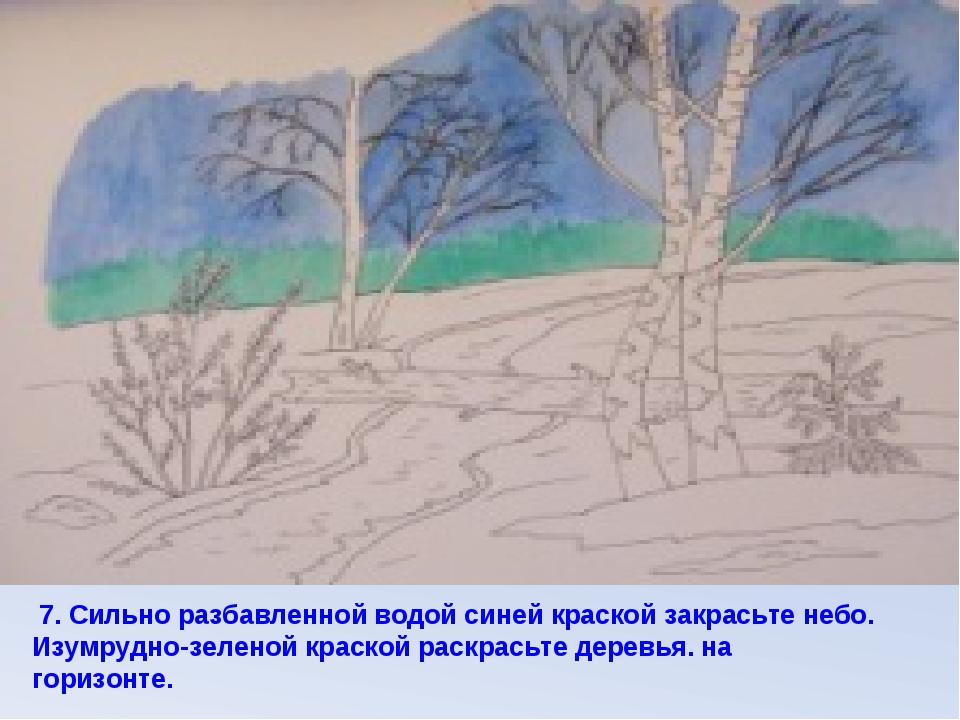 7. Сильно разбавленной водой синей краской закрасьте небо. Изумрудно-зеленой...