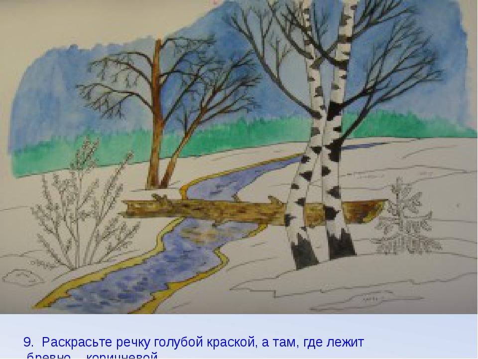 9. Раскрасьте речку голубой краской, а там, где лежит бревно – коричневой.