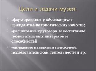 -формирование у обучающихся гражданско-патриотических качеств; -расширение кр