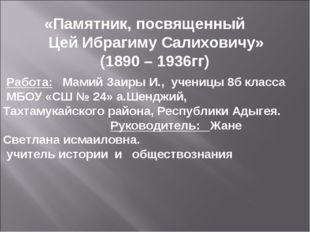 Работа: Мамий Заиры И., ученицы 8б класса МБОУ «СШ № 24» а.Шенджий, Тахтамук