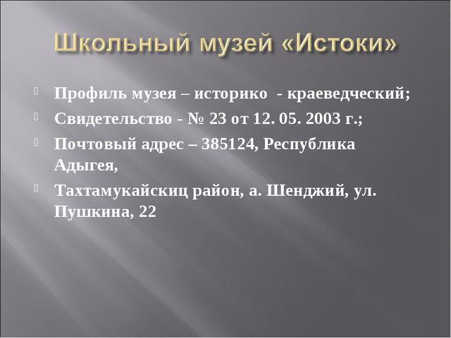 Профиль музея – историко - краеведческий; Свидетельство - № 23 от 12. 05. 200...