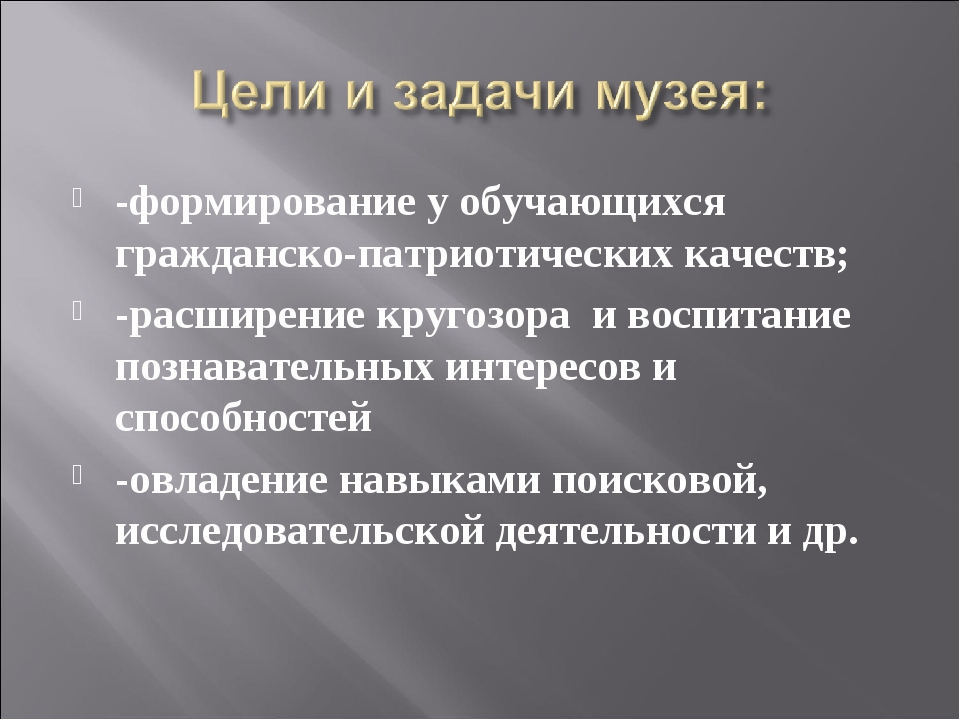 -формирование у обучающихся гражданско-патриотических качеств; -расширение кр...