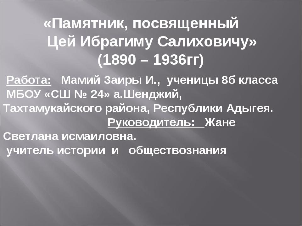 Работа: Мамий Заиры И., ученицы 8б класса МБОУ «СШ № 24» а.Шенджий, Тахтамук...