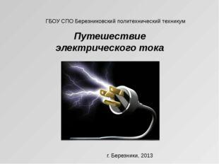 Путешествие  электрического тока