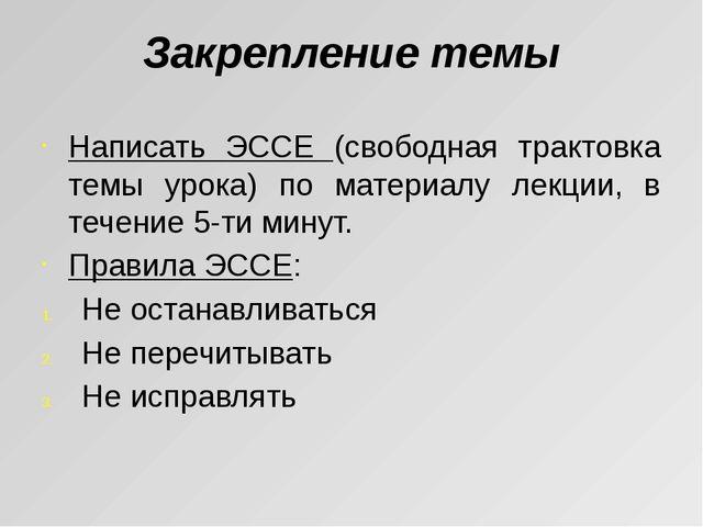 Закрепление темы Написать ЭССЕ (свободная трактовка темы урока) по материалу...