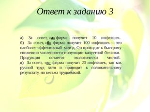 Ответк заданию 3 а) За совет,«а»фирма получит 10 инфляшек. б) За совет,«