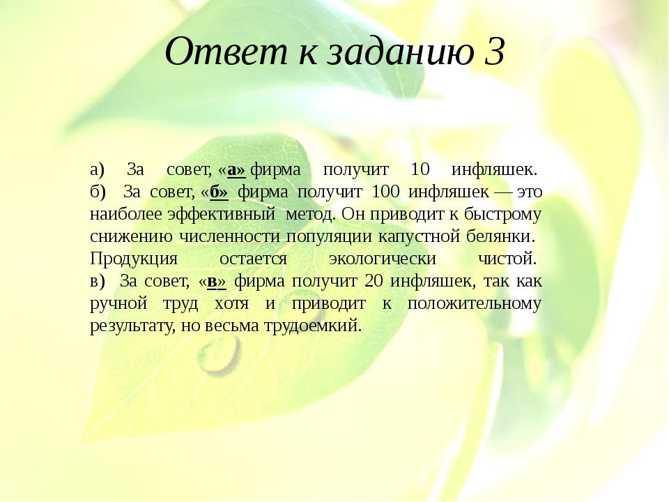 Ответк заданию 3 а) За совет,«а»фирма получит 10 инфляшек. б) За совет,«...