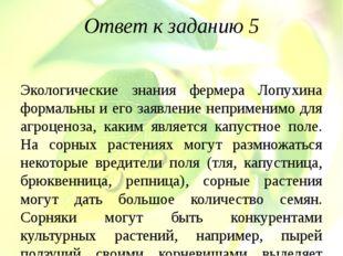 Ответк заданию 5 Экологические знания фермера Лопухина формальны и его заявл