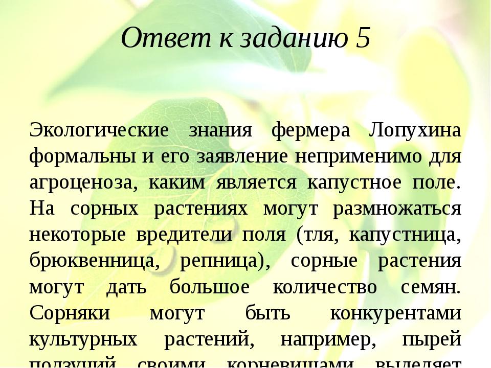 Ответк заданию 5 Экологические знания фермера Лопухина формальны и его заявл...