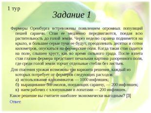 3адание 1 Фермеры Оренбурга встревожены появлением огромных популяций пешей