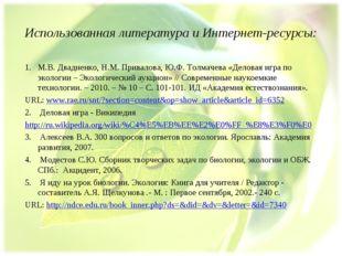 Использованная литература и Интернет-ресурсы: М.В. Двадненко, Н.М. Привалова,