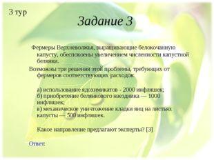 3адание 3 Фермеры Верхневолжья, выращивающие белокочанную капусту, обеспокое