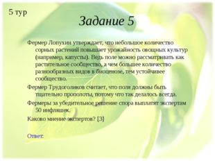 Задание 5 Фермер Лопухин утверждает, что небольшое количество сорных растений