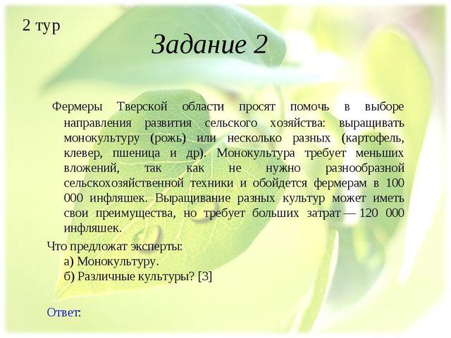 Задание 2 Фермеры Тверской области просят помочь в выборе направления развит...