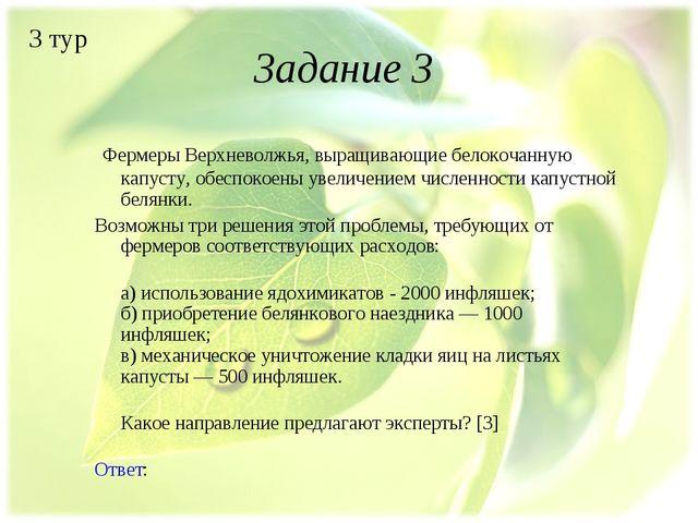3адание 3 Фермеры Верхневолжья, выращивающие белокочанную капусту, обеспокое...