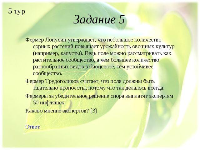 Задание 5 Фермер Лопухин утверждает, что небольшое количество сорных растений...