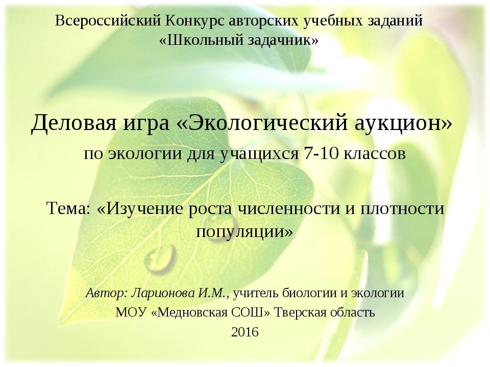 Всероссийский Конкурс авторских учебных заданий «Школьный задачник» Деловая и...