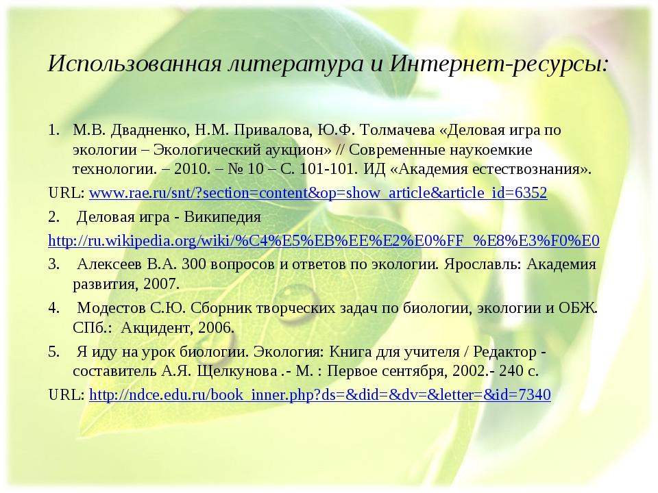 Использованная литература и Интернет-ресурсы: М.В. Двадненко, Н.М. Привалова,...